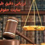 ارزیابی دقیق طراحی سایت حقوقی