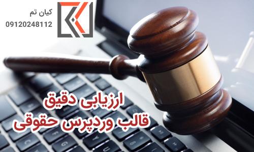 ارزیابی دقیق قالب وردپرس حقوقی