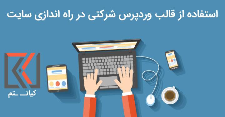 استفاده از قالب وردپرس شرکتی در راه اندازی سایت