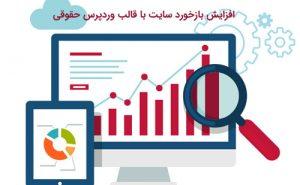 افزایش بازخورد سایت با قالب وردپرس حقوقی