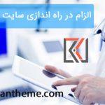 الزام در راه اندازی سایت پزشکی