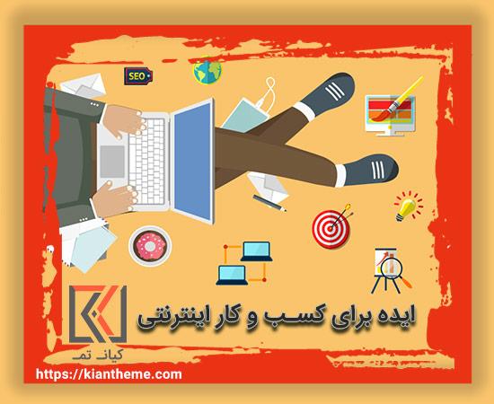 ایده برای کسب و کار اینترنتی