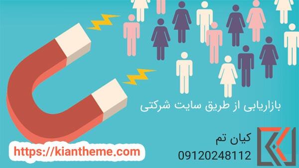 بازاریابی از طریق سایت شرکتی