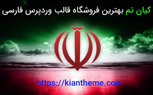 بهترین فروشگاه قالب وردپرس فارسی