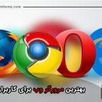 بهترین مرورگر وب برای کاربران