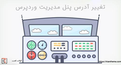 تغییر آدرس پنل مدیریت وردپرس