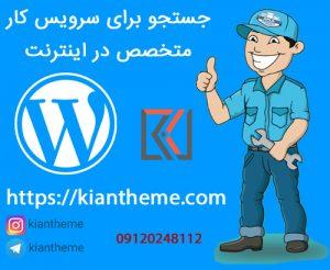 جستجو برای سرویس کار متخصص در اینترنت