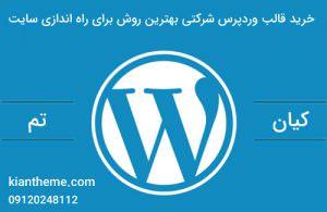 خرید قالب وردپرس شرکتی بهترین روش برای راه اندازی سایت