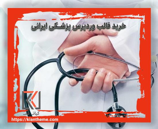 خرید قالب وردپرس پزشکی ایرانی