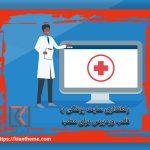 راهاندازی سایت پزشکی با قالب وردپرس برای مطب