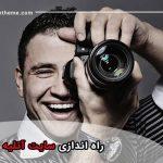 راه اندازی سایت آتلیه عکاسی