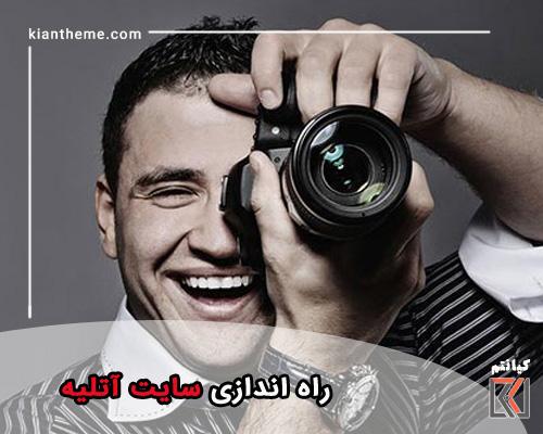 راه اندازی سایت آتلیه