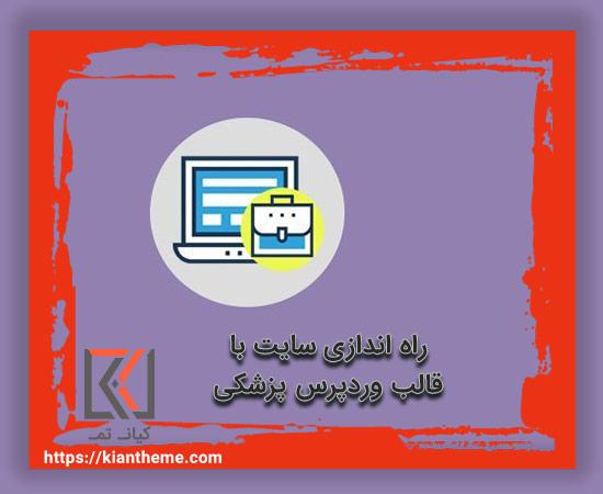 راه اندازی سایت با قالب وردپرس پزشکی در مشهد