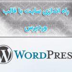 راه اندازی سایت با استفاده از قالب وردپرس
