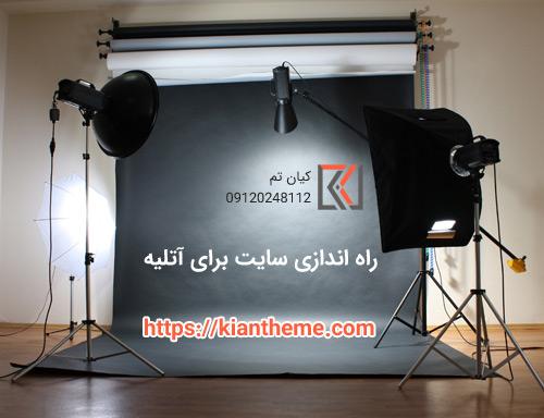 راه اندازی سایت برای آتلیه