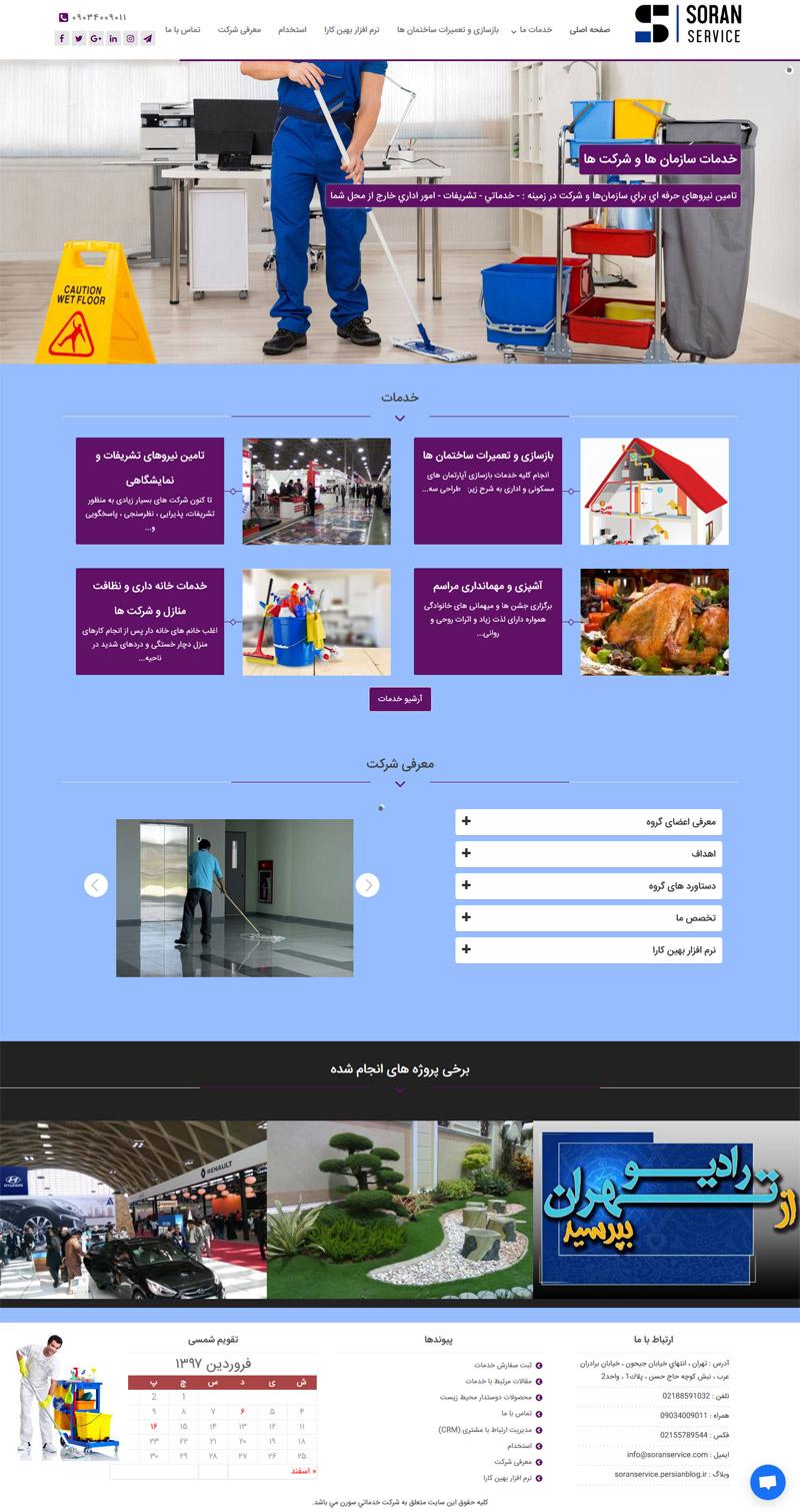 راه اندازی سایت خدماتی با قالب وردپرس شرکتی
