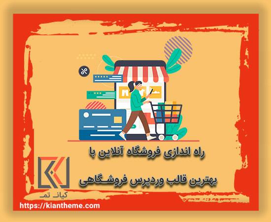 راه اندازی فروشگاه آنلاین با بهترین قالب وردپرس فروشگاهی
