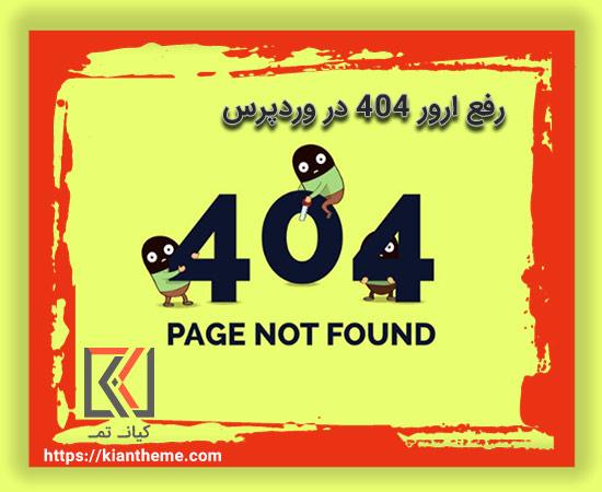 رفع ارور 404 در وردپرس