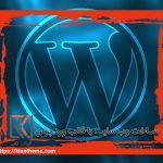 ساخت وب سایت با قالب ورد پرس