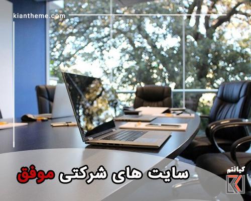 سایت های شرکتی موفق با قالب شرکتی حرفه ای
