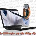 چرا یک پزشک باید وب سایت داشته باشد؟