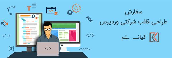 سفارش طراحی قالب شرکتی وردپرس