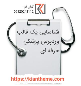 شناسایی یک قالب وردپرس پزشکی حرفه ای