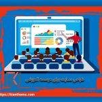 طراحی سایت برای موسسه آموزشی در مشهد