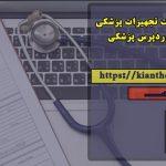 طراحی سایت تجهیزات پزشکی با قالب وردپرس پزشکی