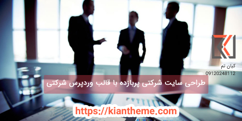 طراحی سایت شرکتی پربازده با قالب وردپرس شرکتی