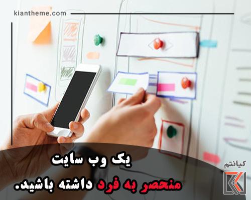 طراحی وب سایت متمایز