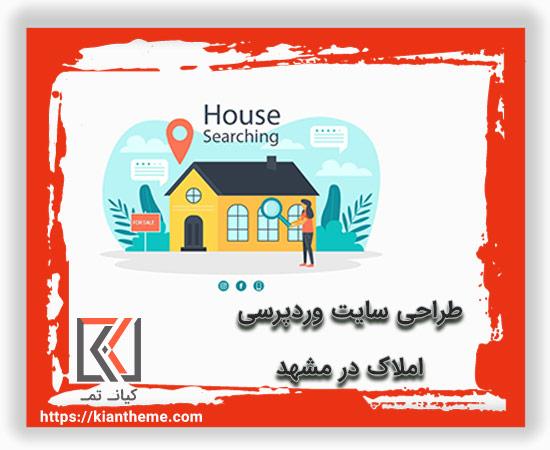 طراحی سایت وردپرسی املاک در مشهد