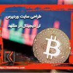 طراحی سایت وردپرس ارز دیجیتال در مشهد