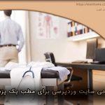 طراحی سایت وردپرسی برای مطب یک پزشک