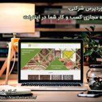 طراحی قالب وردپرس شرکتی، نماینده مجازی کسب و کار شما در اینترنت