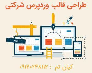 طراحی قالب وردپرس شرکتی