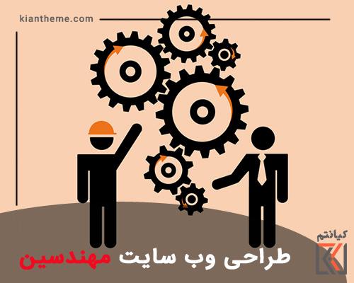 طراحی وب سایت مهندسین