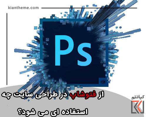 فتوشاپ در طراحی سایت