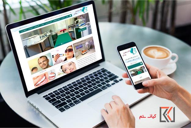 قالب سایت پزشکی