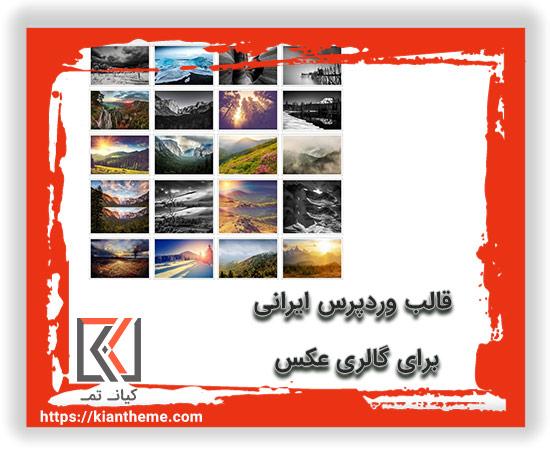 قالب وردپرس ایرانی برای گالری عکس
