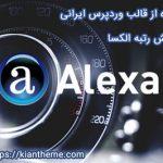 استفاده از قالب وردپرس ایرانی و افزایش رتبه الکسا