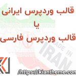 قالب وردپرس ایرانی یا قالب وردپرس فارسی