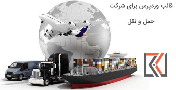 قالب وردپرس برای شرکت حمل و نقل