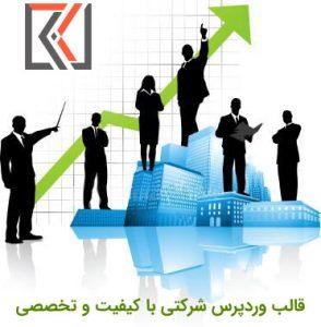 قالب وردپرس شرکتی با کیفیت و تخصصی