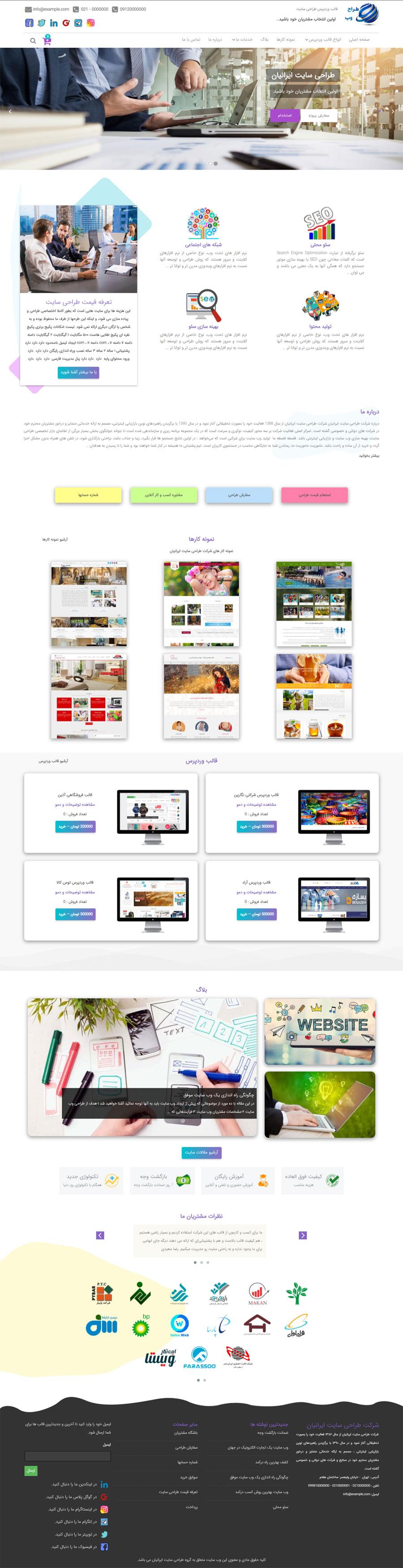 قالب وردپرس شرکتی طراحی سایت