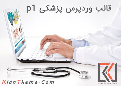 قالب وردپرس پزشکی p1