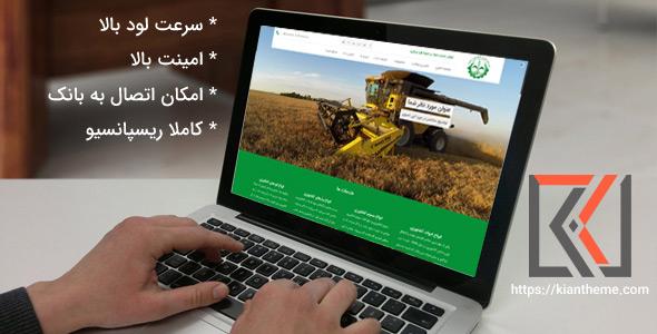 قالب کشاورزی وردپرس ks1