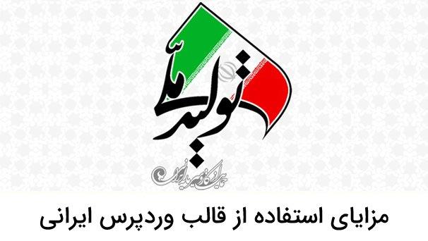 مزایای استفاده از قالب وردپرس ایرانی