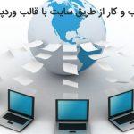 معرفی کسب و کار از طریق سایت با قالب وردپرس شرکتی
