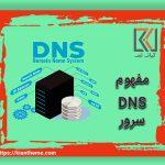 مفهوم DNS سرور